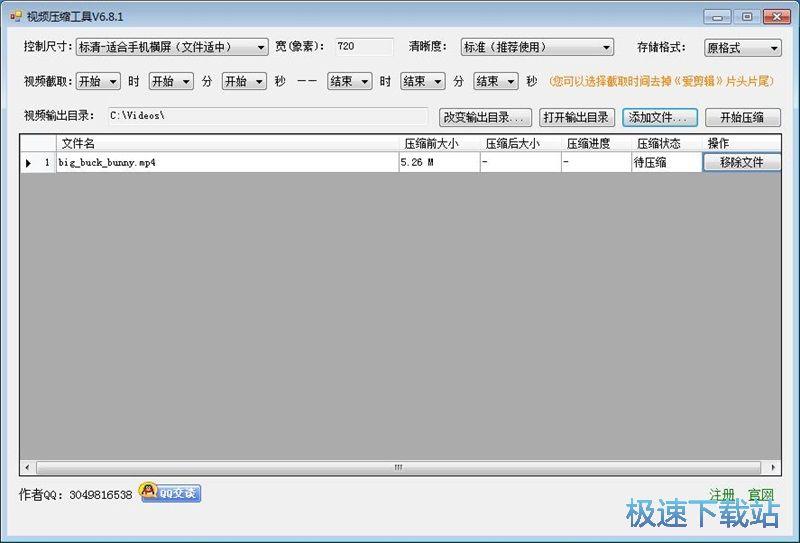 小叶视频压缩工具 图片 02s