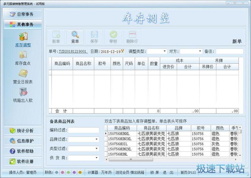 多元服装销售管理系统 图片 02s