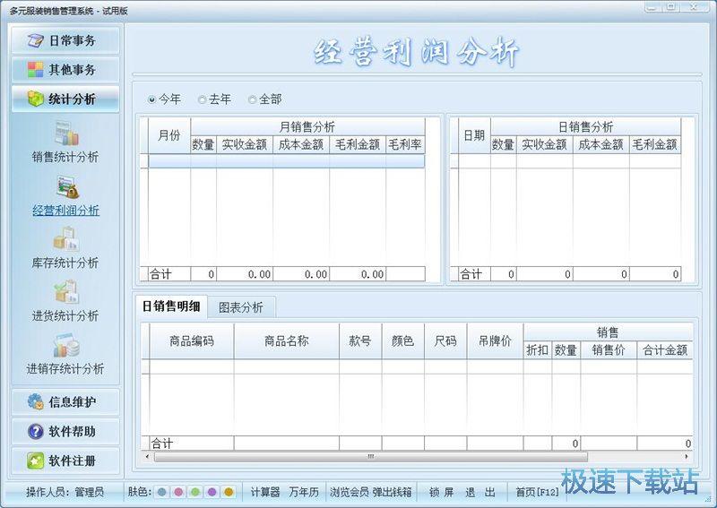 多元服装销售管理系统 图片 03s