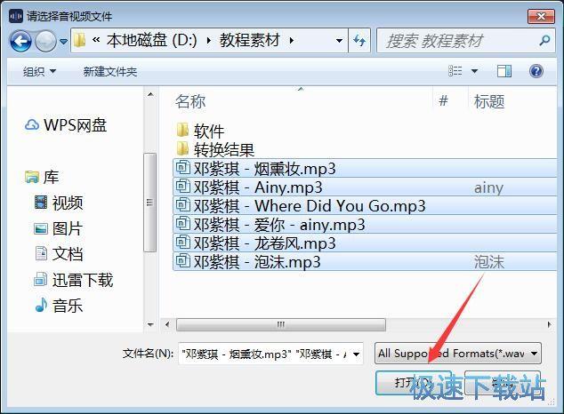 迅捷音频编辑软件图片