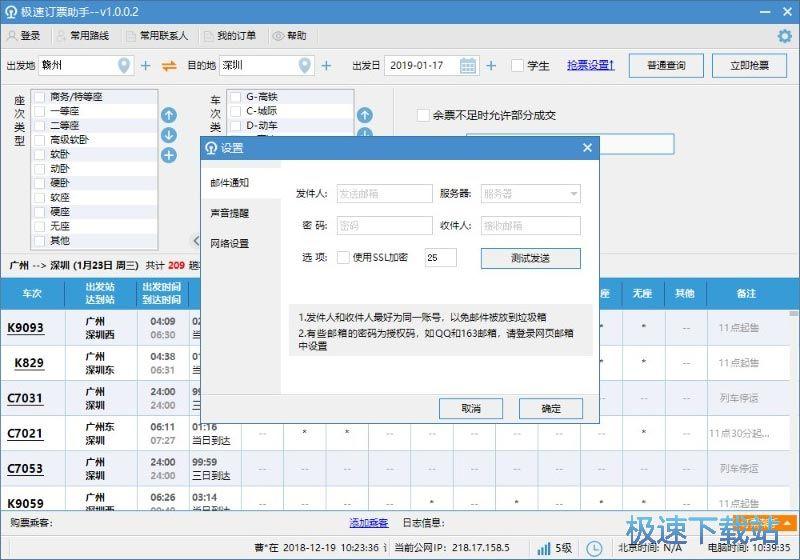 免费自动抢购火车票软件下载