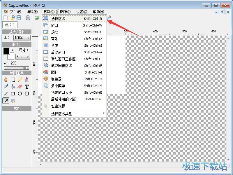 极速下载站 电脑软件 图形图像 图像捕捉 captureplus  1,下载本软件