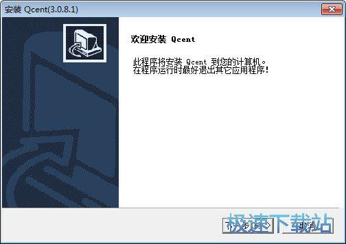 群讯Qcent 图片