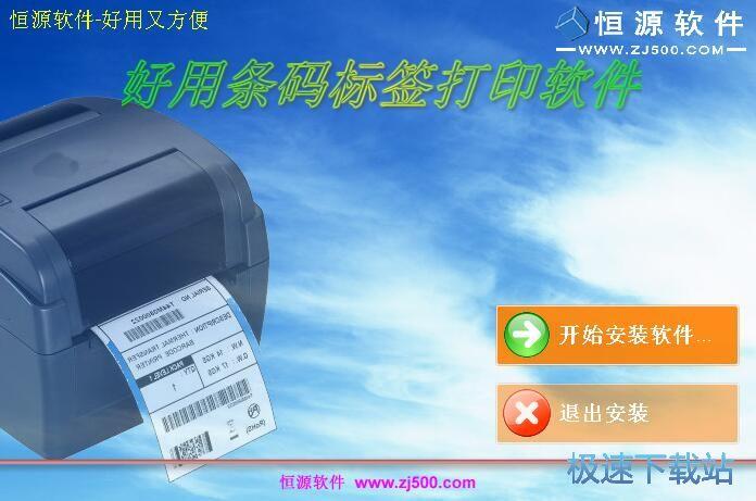 好用条码标签打印软件图片