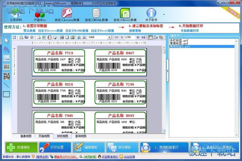 标签打印软件图片