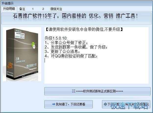 石青微信营销大师 图片 01s