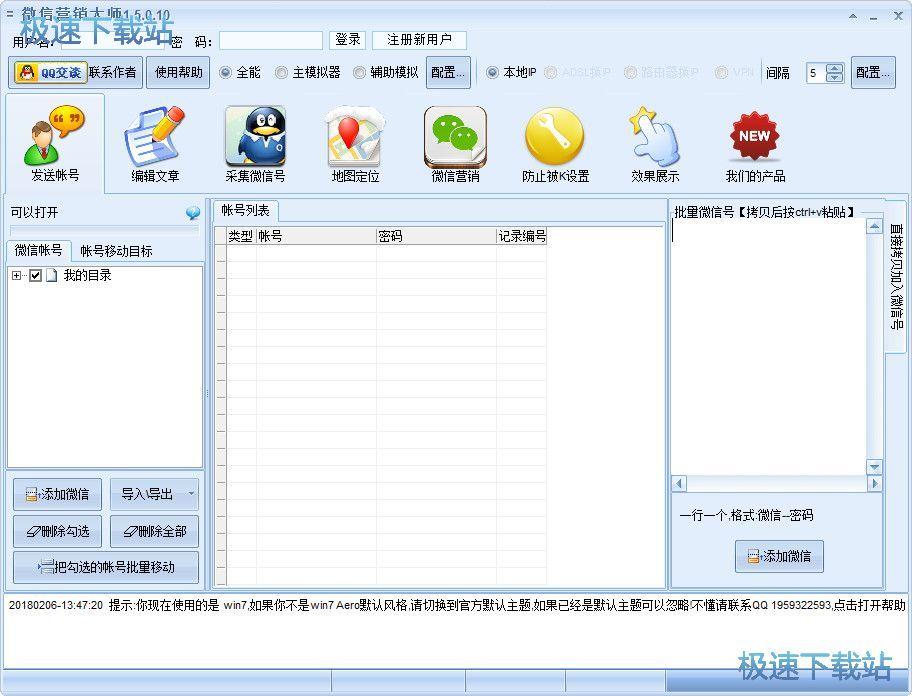 微信营销软