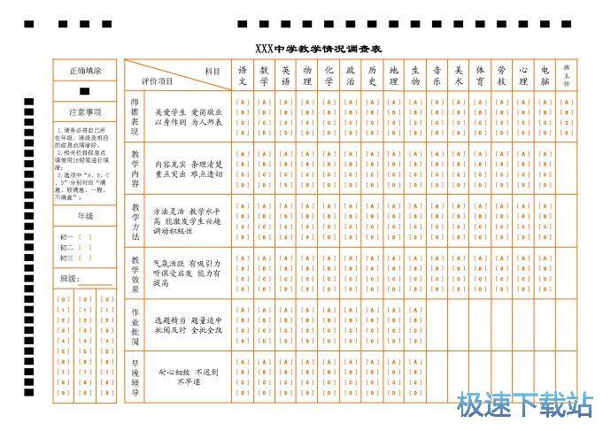 捷睿学生评教表统计大师 图片