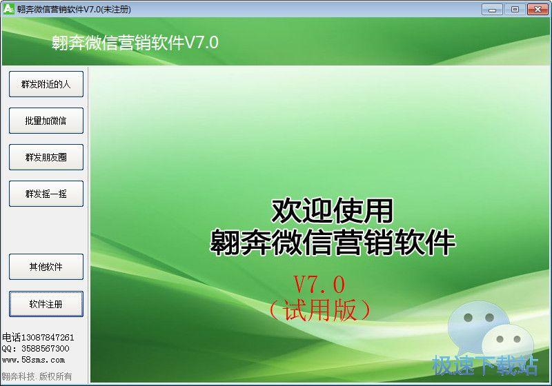微信营销图片