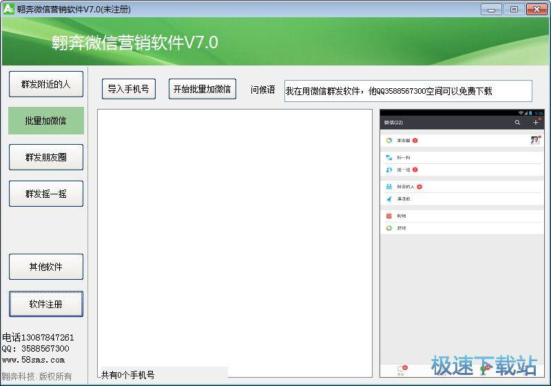 微信营销软件图片