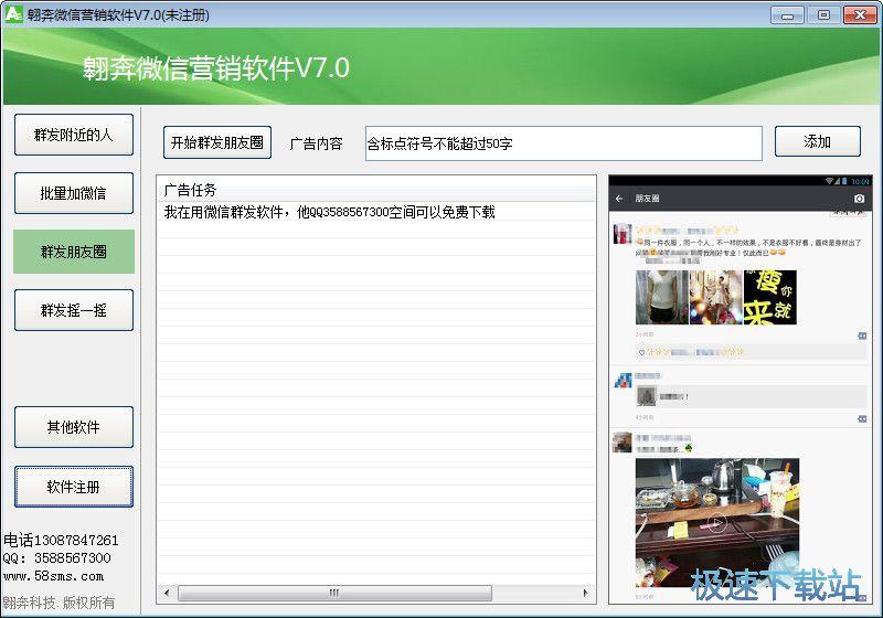 逍遥微信营销图片
