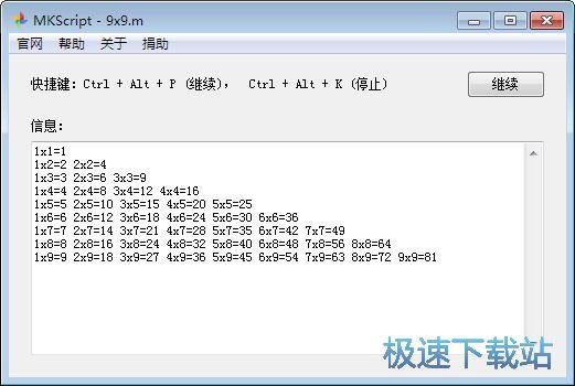 MKScript图片