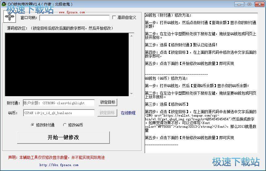 北极老鬼QQ钱包修改器 图片 01s