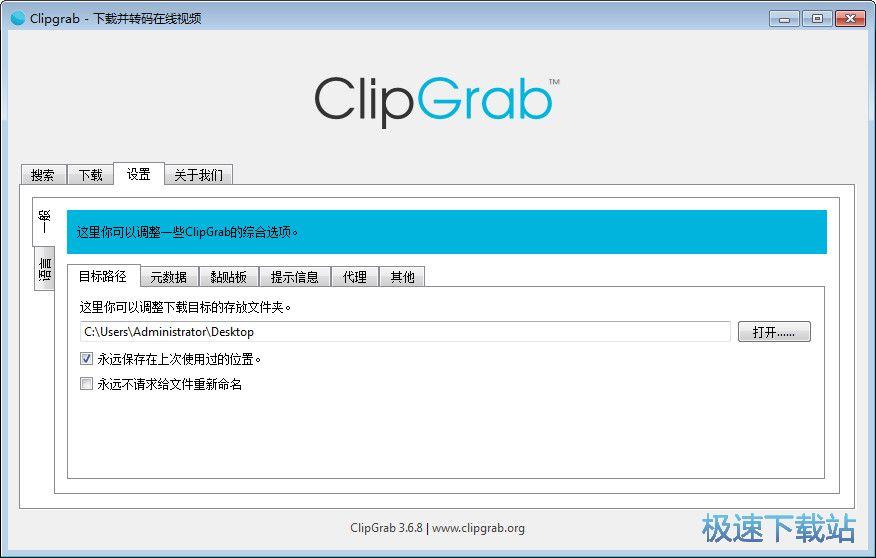 clipgrab图片