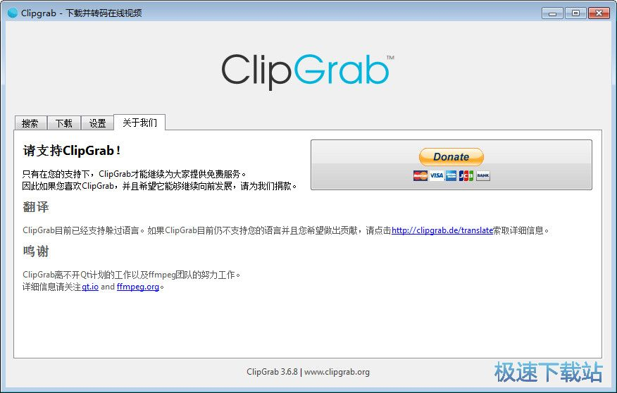 clipgrab中文版图片