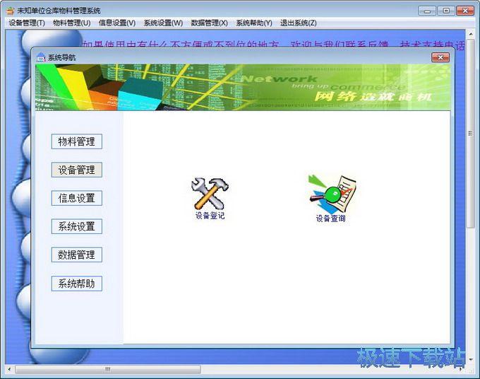 仓库物料管理软件