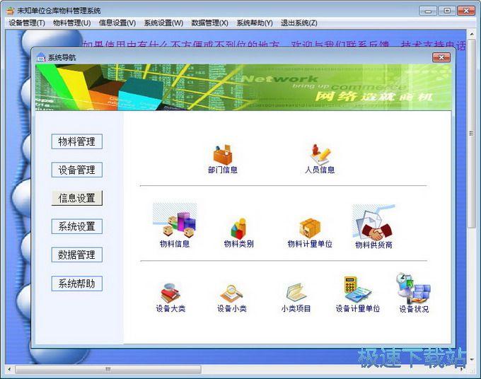 仓库物料管理软件下载