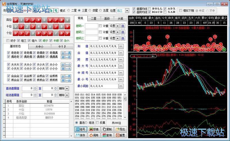 博众彩数字分析系统图片