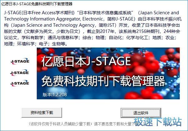 亿愿日本J-STAGE免费科技期刊下载管理器 图片