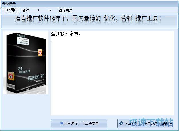 石青新浪股吧推广软件 图片 01s