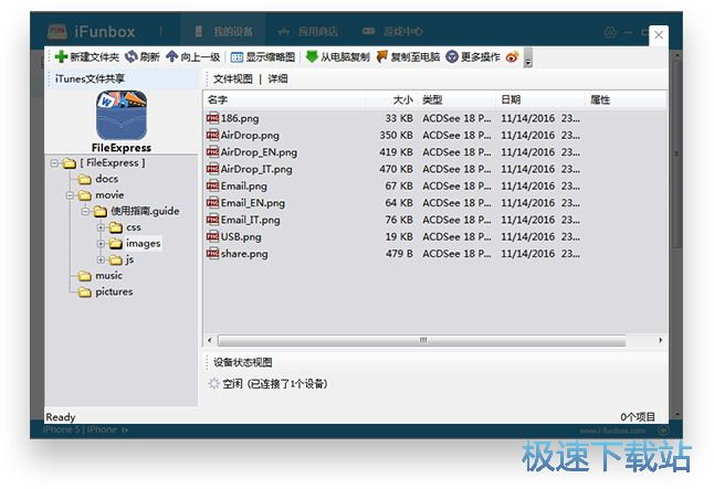 iphone文件管理