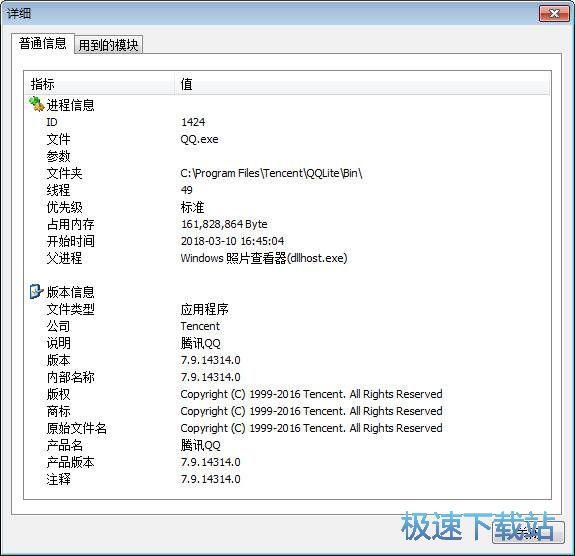进程浏览器