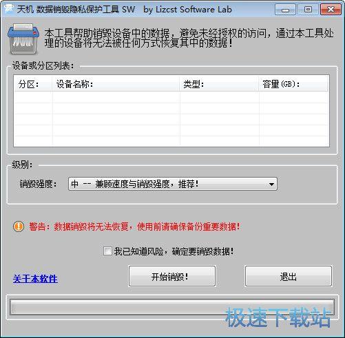 天机数据销毁隐私保护工具 缩略图 01