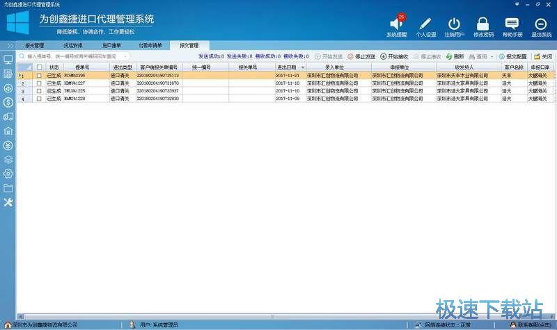 进口代理管理系统下载