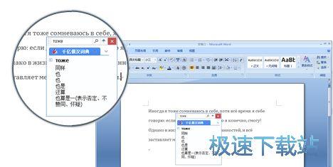 千亿翻译软件下载图片