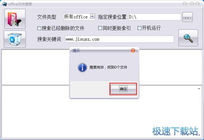office字符搜索图片