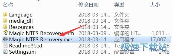 魔术ntfs文件恢复软件下载图片