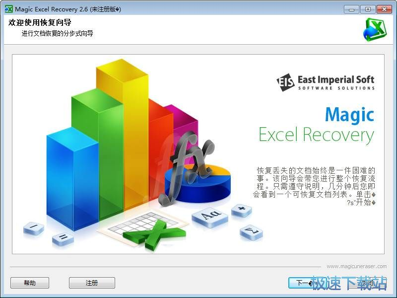 Magic Excel Recovery 缩略图 02
