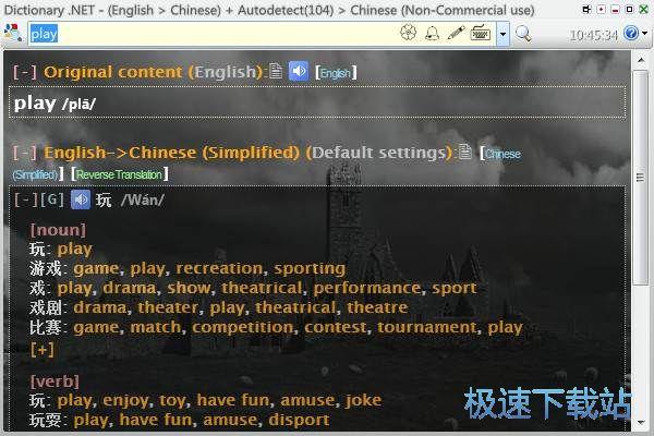 Dictionary .NET 图片 02s