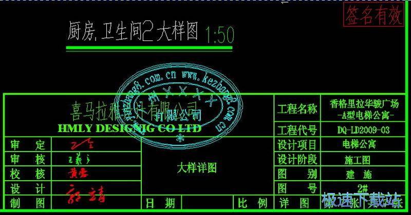 CAD官方下载签名3.77智慧版cadlimits图片