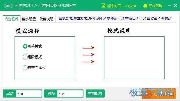 三国志2017手游网页版辅助