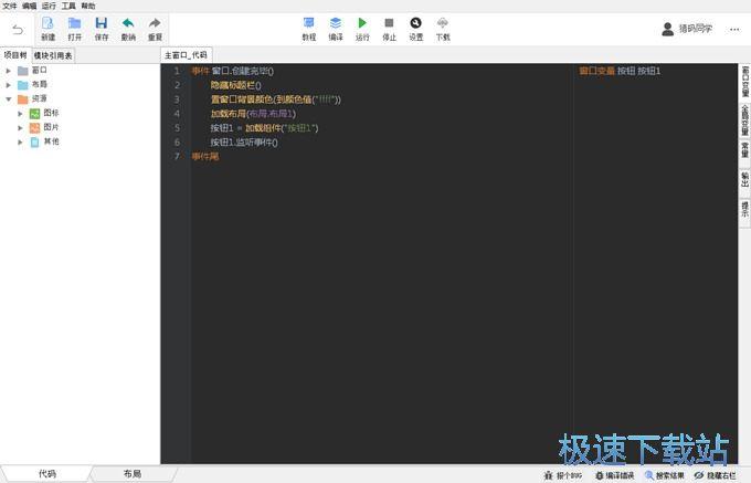 app开发工具
