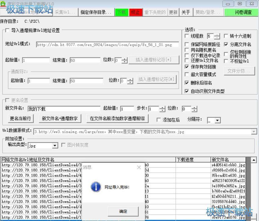 度彩文件批量下载器 图片