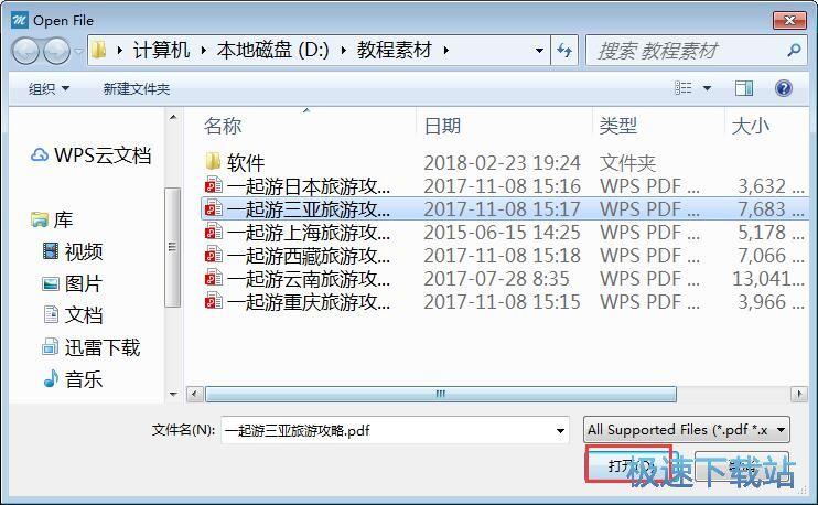 pdf编辑大师下载图片