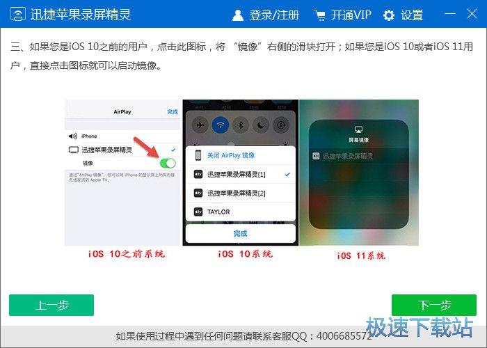 iphone投屏软件