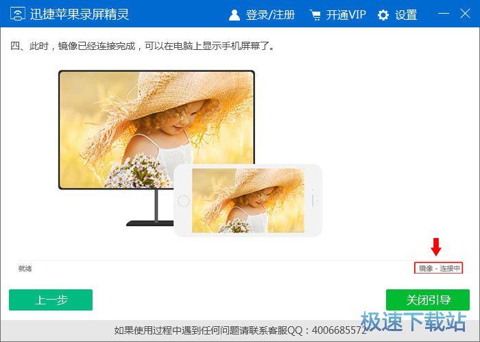 苹果投屏软件