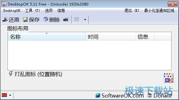 DesktopOK 图片 01s