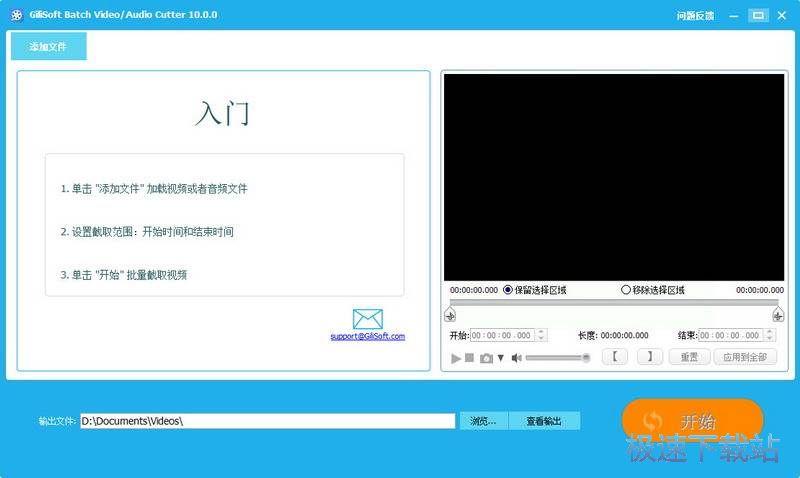 万能视频编辑软件下载
