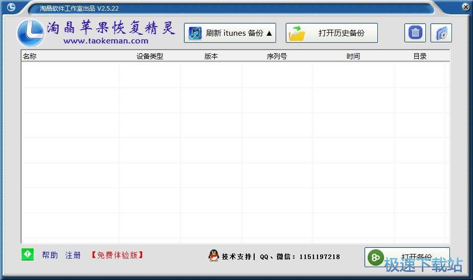 淘晶苹果数据恢复精灵 图片 01s