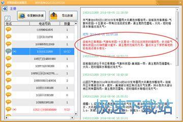淘晶苹果数据恢复精灵 图片 05s