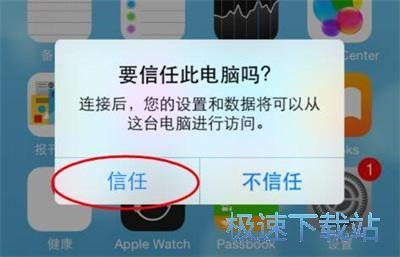 苹果恢复截图