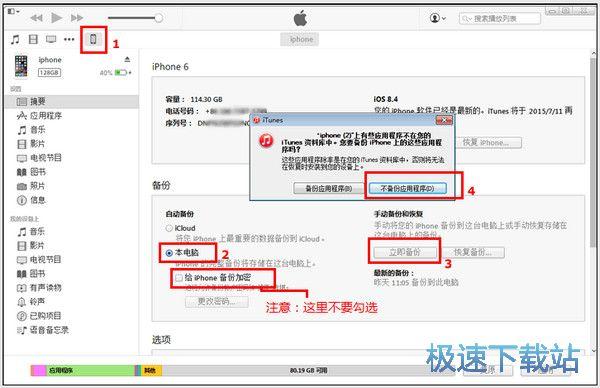 苹果数据恢复截图