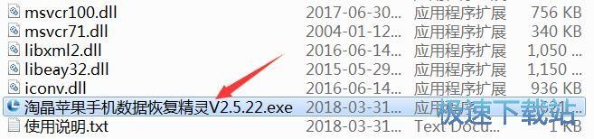 pihone7手机数据删除恢复截图