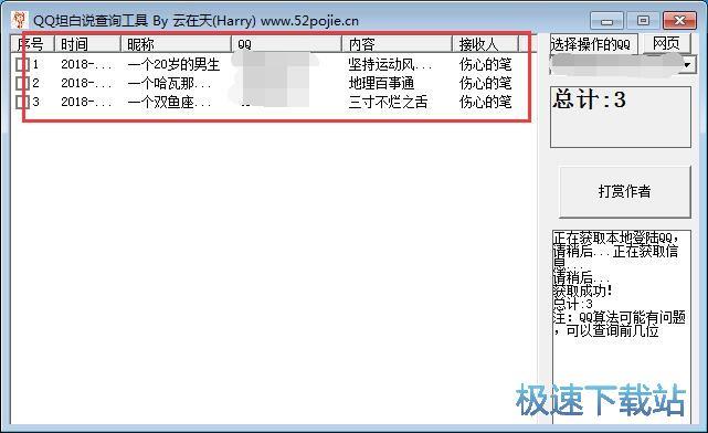 QQ坦白说查看工具 图片 02s