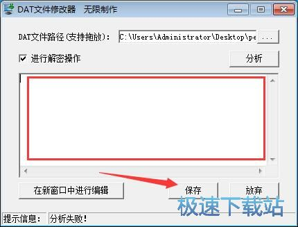 dat文件分析解密工具下载图片