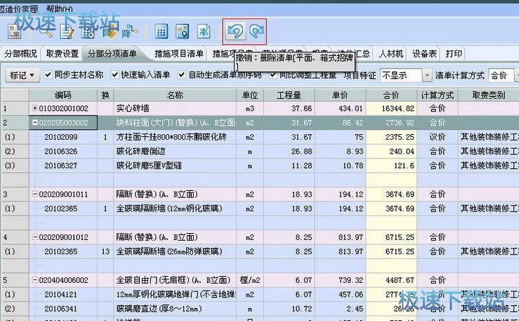 海迈计价软件
